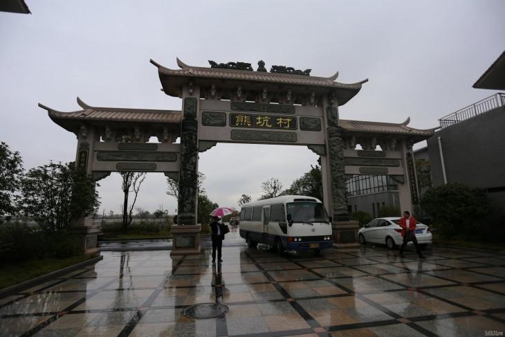 arco de triunfo tipo chino Xiong Shuihua