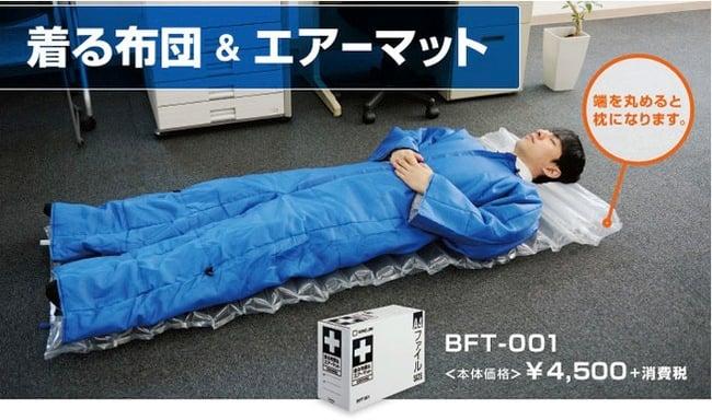 para dormir en la oficina