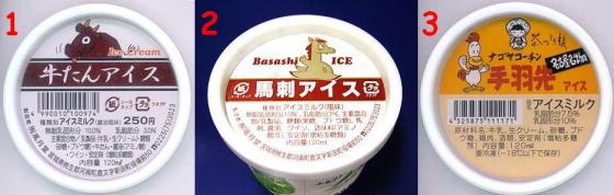 helado de sabores