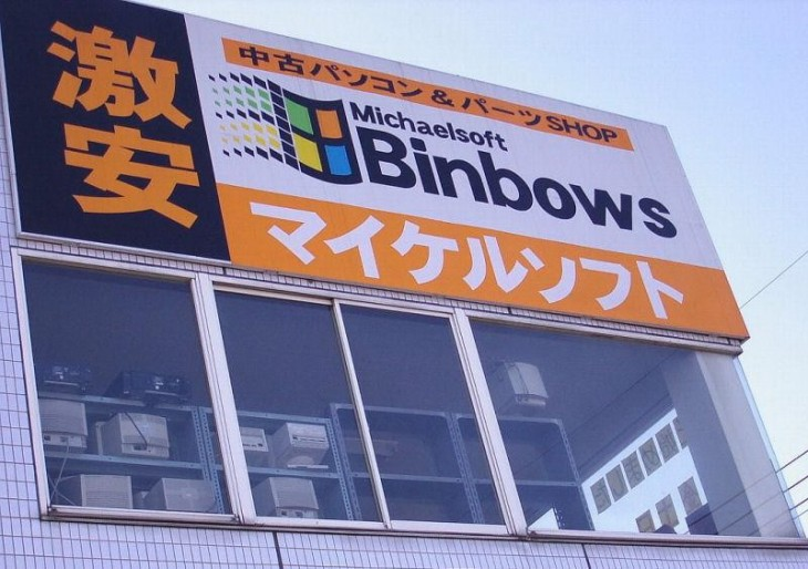 COMPUTADORAS ESTILO BONBOWS EN CHINA