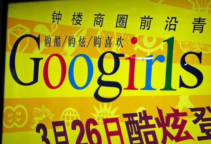 GOOGLE GIRLS