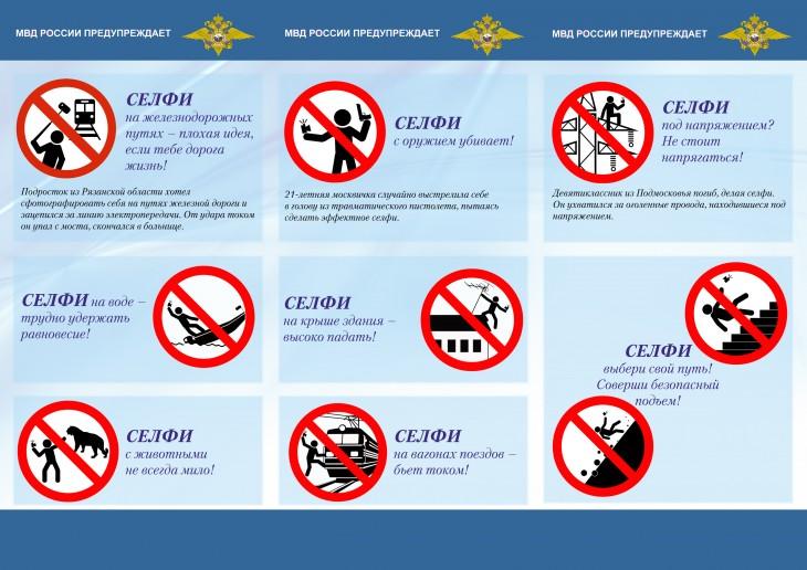 folleto lanzado en Rusia para evitar accidentes mientras se toman una selfie