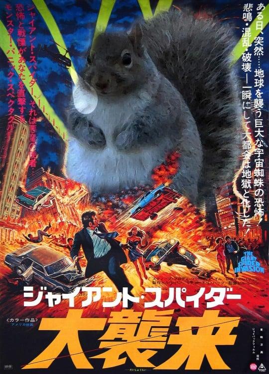 ardilla gorda de reddit en el poster de la película del Ataque de las arañas gigantes