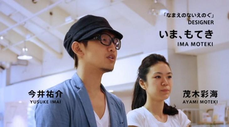 Yusuke Imai y Ayami Moteki diseñadores japoneses