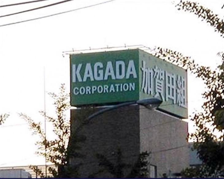 letrero de una empresa llamada KAGADA