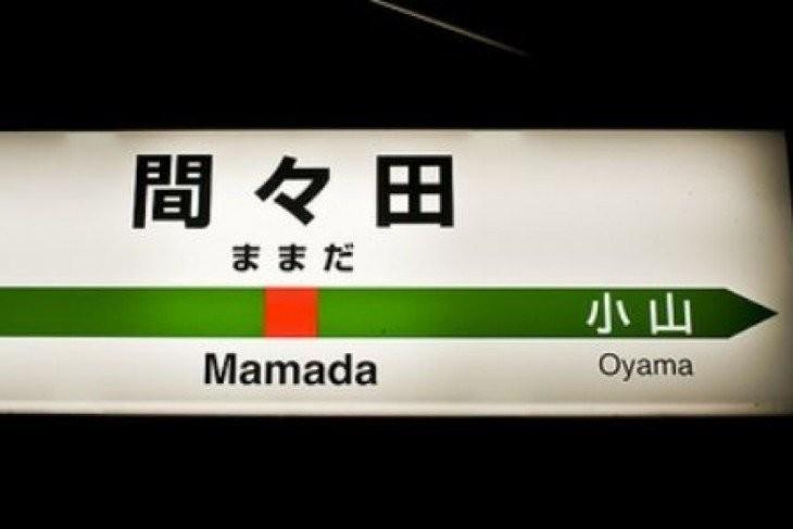 negocio en china con la frase mamada