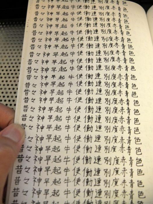 hoja con apuntes en caligrafía china ordenados y alineados