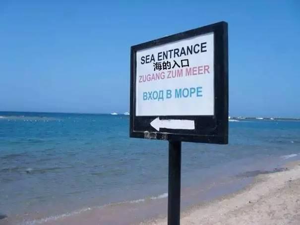 Señal a orilla del mar que dice: entrada al mar