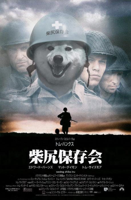 perro con casco en portada de película japonesa