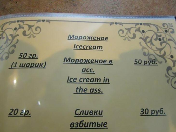"""menú mal traducido """"helado en el trasero"""""""