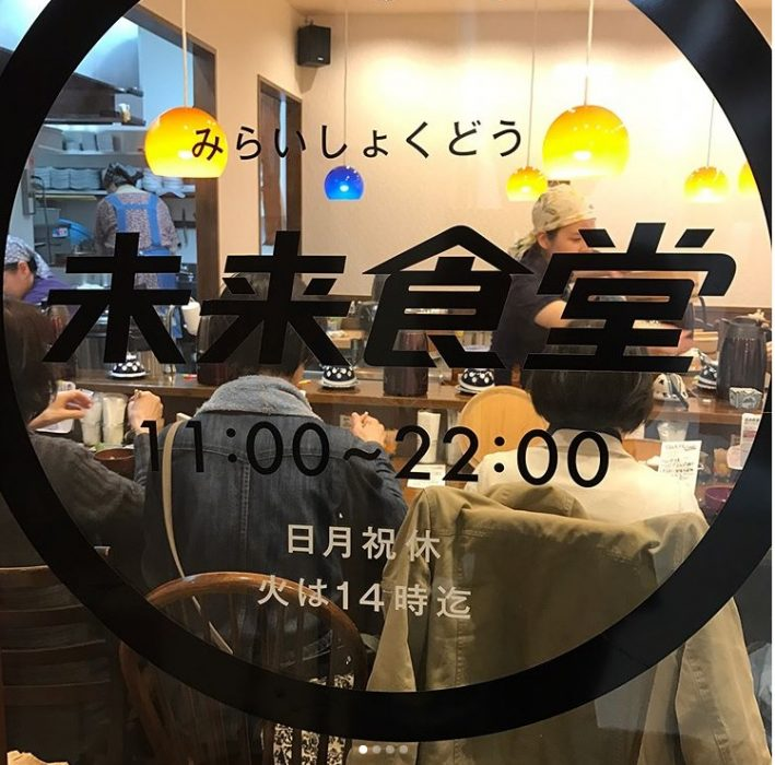 horario de un restaurante japones
