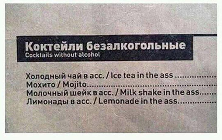 Menú mal traducido