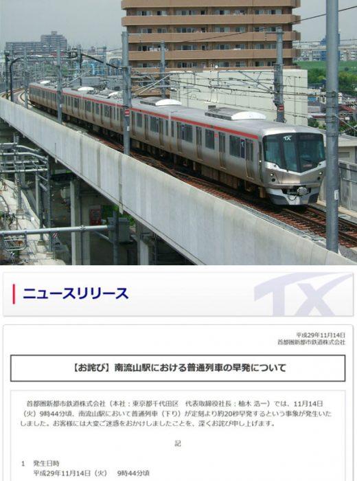 El servicio de tren de Tokio se disculpó por 20 segundos de retraso